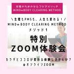 MIND∞BODY CLEARING Method1 ZOOM特別体験会